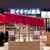 中華そば 我馬 ekie広島店(南区)