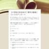 【小学校の先生向け】漢字の指導についてのアンケートのお願い