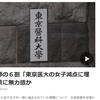 NHKニュースのタイトルのつけ方はフェイクニュースに近いのでは?