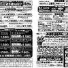 2017.25-29 ニコニコデー秋冬物sale!!