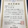 山形、仙台での子宝の不妊カウンセリング漢方相談は土屋薬局で