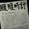 渡辺文樹六作品一挙上映会 in YOKOHAMA