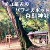 【びわ湖を代表する景観】近江最古のパワースポット、白髭神社