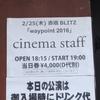 2016年2月25日 cinema staff@赤坂BLITZ