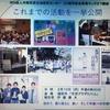 丹南自治研センター20年の活動を一挙公開