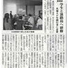 学生たちとの淡路行きが業界紙に載りました。