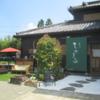 富岡にあるお茶専門カフェで日本茶ジェラートを食す。茶フェ ちゃきち