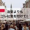 ポーランドで気を付けること|旅行するにも生活するにも安全第一!