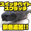 【レイドジャパン】サーフェスルアー「スイッチベイトスクラッチ」に新色追加!