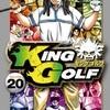 『KING GOLF』20巻のあらすじ
