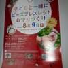 子育てを笑顔で楽しんじゃいましょ!!石山寺で去年に引き続き今年も「親子の話し」させて頂きました!