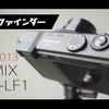 DMC-LF1のレビュー動画