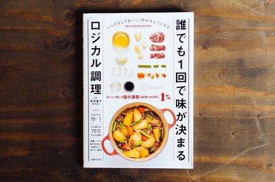 【料理は科学実験!】料理下手な男子こそ「ロジカル調理本」を買えば納得の味が作れるようになる。