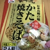 夜ごはん!業務スーパー『長崎流 かた焼きそば』を食べてみた!