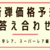 新弾シングル価格予想答え合わせ【字レア、スーパーレア編】