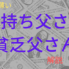 【感想】金持ち父さん貧乏父さんを今更読んでみた【世界一薄い解説】