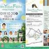 明日はグリーンヨガフェスタ町田です。