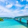 沖縄の絶景といえば古宇利大橋。人気のあるデートスポット。