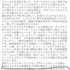 SFC取得への道 第2弾 準備編②-1  2018年2月バンクーバー ~3泊目ホテル べストレート申請中・・・結果出ました!~