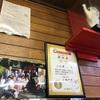 新宿 ラーメン山田屋 きたなシュランにも選ばれた名店はやっぱりうまい