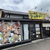 らーめんブッチャー静岡小鹿店:ブッチャーのチャーシュー最高!:静岡市駿河区