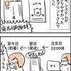 【漫画】しまうまプリントさんに年賀状お願いしました!