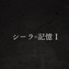 【シノアリス】 -踏破- 時空ノ探究者 シーラの記憶Ⅰ