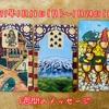 ルノルマン+タロットからのメッセージ:1/18(月)〜1/24(日)