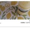 011-Lemon Limone リモーネ 檸檬