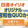 日清オイリオ|二宮和也QUOカード1,000円分を1,000名に当たる!