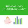 積立NISAとiDeCo(個人型確定拠出年金)はどっちを選べばいいの?