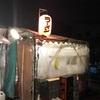 草津温泉にも屋台ラーメンがあった!?魚介豚骨のうめえラーメン食ってきた。【トタン屋(群馬県・草津温泉)】
