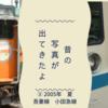昔の写真が出てきたヨ②(2005年夏 吾妻線と小田急線)