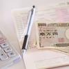 銀行口座切り替え大作戦
