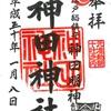 神田神社(神田明神)の御朱印と御朱印帳