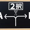 【はてなブログカスタマイズ】テーマの設定方法について図解していきます。