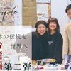 台湾の華山1914文創園区でおこなわれるCreema Craft Party 2019にイベント出店様子!