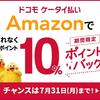 Amazonのドコモケータイ払いでdポイント10%ポイントバック!Amazonギフト券は対象なので狙い目!ANAやJALの株主優待を無料でGET