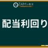 ZAIM用語集 ➤配当性利回り