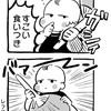 【4コマ】ジミヘンの生まれ変わり