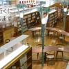 本は図書館派!本を読む習慣をつけたいならばまずは図書館を利用しちゃえ!