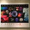 アートアクアリウム展、松坂屋美術館で金魚見て涼しい夏イベントプチ観光