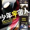 ウルトラマンダイナ20話「少年宇宙人」 〜中盤合評2 19話「夢幻の鳥」〜44話「金星の雪」