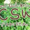 CSWは社会福祉士ではなく。
