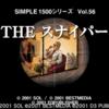 PS1「SIMPLE1500 THE スナイパー」レビュー!もはやTHE池田秀一!SIMPLE屈指のカルト作!