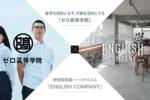 ホリエモン主宰「ゼロ高」と英語ジム「ENGLISH COMPANY」がタッグ! 『プレゼン英語3ヶ月速習プログラム』がすごそう。