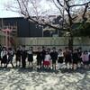 小学校、入学おめでとう!