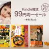 【Amazon.co.jp】 Kindle雑誌99円均一セール開催中!12月1日まで!【1344冊】
