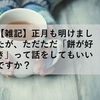【雑記】正月も明けましたが、ただただ「餅が好き」って話をしてもいいですか?