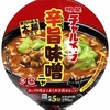 カップ麺131杯目 明星『チャルメラ 辛旨味噌』